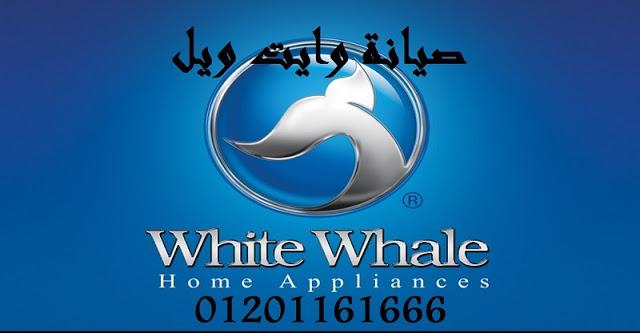 رقم صيانة وايت ويل, رقم وايت ويل, صيانة وايت ويل, صيانة غسالة وايت ويل اكواتك